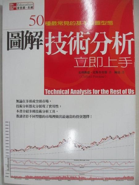 【書寶二手書T6/股票_IMH】圖解技術分析立即上手_克利佛德.比斯多里斯
