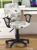 椅套座椅套電腦椅轉椅座套升降老板電腦椅套罩通用轉椅套罩 道禾生活館