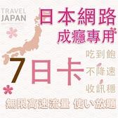 (插卡即用) 7天日本上網中毒者專用高速4G不降速吃到飽方案/日本網卡吃到飽/日本網路卡