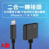 ☆Apple Lightning 音源轉接線 (2入) 充電/聽歌 二合一轉接器 iPhone 充電線 轉換器 3.5mm 耳機 轉接頭