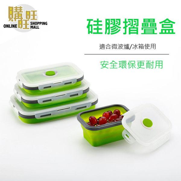 安全食品級硅膠 摺疊保鮮盒三