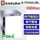 【fami】櫻花 烘碗機 落地式 Q7596L 60cm崁門式設計落地烘碗機
