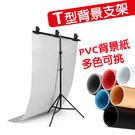 【EC數位】PVC背景紙背景布專用攝影背景架套裝組 T型背景支架 背景支架 背景布 組合式 布幕