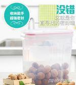 交換禮物 聖誕 大號廚房日本收納罐塑料五谷雜糧收納盒透明食品罐子儲物罐密封罐 時尚教主
