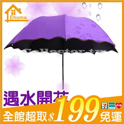 ~宜家~遇水開花變色晴雨傘 防曬防紫外線~雨天變花色~美美晴天雨天必備款~