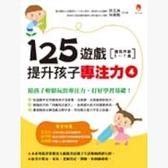 125遊戲,提升孩子專注力4【城邦讀書花園】