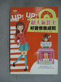 【書寶二手書T1/設計_NCS】UP!UP!超人氣公主好習慣養成班_李蓮