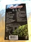 Lawrence 勞倫斯 抹茶粉三合一 (訂購需詢價)