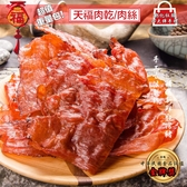 【天福 】蒜味肉乾(135g)