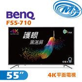 《麥士音響》 BenQ明基 55吋 4K電視 F55-710