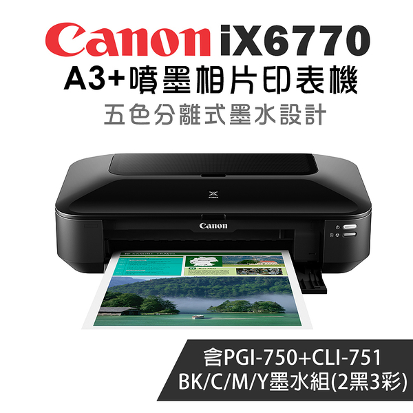 Canon PIXMA iX6770 A3+噴墨相片印表機+750BK+751BK/C/M/Y墨水組(2黑3彩)