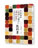 (二手書)日本料理的「高湯」「醬汁」「調和佐料」教科書:味道勝出的到位料理技術