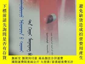 二手書博民逛書店傳染病罕見你知道多少 蒙文Y261017 王隴德 內蒙古人民出版