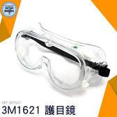 利器五金 3M護目鏡 防飛濺防風沙灰塵抗衝擊防化學酸鹼 打磨護目鏡 3M1621