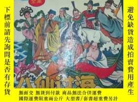 二手書博民逛書店八仙過海罕見全集Y24600 中國三峽出版社 出版1994