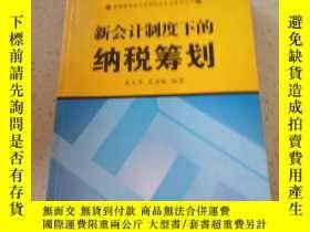 二手書博民逛書店罕見新會計制度下的納稅籌劃Y212829 史書新 中國市場出版社