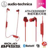 【94號鋪】日本鐵三角ATH-CKS550XBT藍芽耳機-紅色 繞頸式設計SOLID BASS重低音呈現