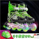 【免運】直排輪 溜冰鞋兒童全套裝男女旱冰鞋輪滑鞋直排輪3-4-5-6-8-10-12歲初學