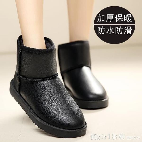 雪靴 冬季2020新款防水皮面雪地靴女短筒短靴保暖黑色防滑加厚加絨棉鞋 俏girl