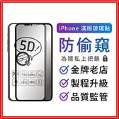 iphone 全系列 X XS SE2 防偷窺 5D 曲面 滿版 9H 鋼化 玻璃貼 保護貼 防窺 防偷窺玻璃貼【K99】