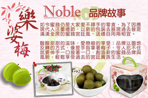 【NOBLE樂婆梅】紫蘇梅350g(罐)