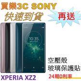 SONY XZ2 雙卡手機 64G,送 空壓殼+玻璃保護貼,24期0利率
