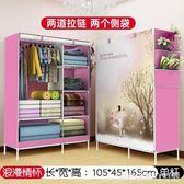 簡易布藝衣櫃鋼管加固簡約現代摺疊衣櫥宿舍組裝經濟型省空間2門  igo 居家物語