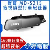【免運+3期零利率】送8G卡 全新 聲寶 MD-S21S 夜拍清晰 後視鏡型行車紀錄器 160度大廣角