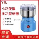磨粉機 研磨機磨粉機粉碎機家用研磨機中藥材五穀雜糧電動磨粉機咖啡打粉機磨豆機110V可用 igo