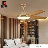 北歐led變頻風扇燈吊扇燈現代簡約餐廳客廳超薄家用帶電風扇吊燈 220v 萬客城