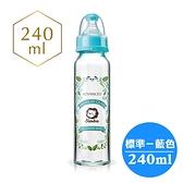 小獅王Simba 蘿蔓晶鑽標準玻璃大奶瓶-240ml (天藍) S69131 (實體簽約店面)專品藥局【2011967】