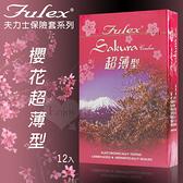 《蘇菲雅情趣用品》Fulex 夫力士‧櫻花超薄型保險套 12片裝