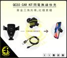 ES數位 iPhone 無線充電盤10W無線閃充重力式車架 冷氣口汽車支架 車充車架 無線充電手機支架