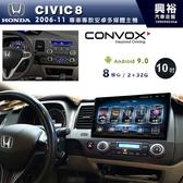 【CONVOX】2006~11年HONDA CIVIC8喜美8代專用10吋螢幕安卓機*GT4-8核2+32G