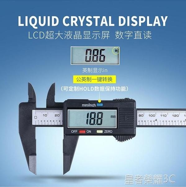 卡尺 電子數顯游標卡尺0-150-100mm全塑料數字卡尺游標YTL 現貨