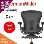 Herman Miller Aeron 2.0人體工學椅 經典再進化(全功能)- C SIZE C SIZE【免運直出】