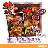 燒肉工房/蜜汁地瓜條#35(2包入)180g【寶羅寵品】