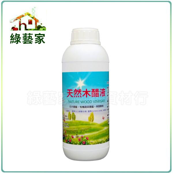 【綠藝家003-A89】木醋液1公升/罐