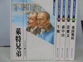 【書寶二手書T7/兒童文學_MQJ】萊特兄弟_牛頓_孫中山_達爾文等_共5本合售