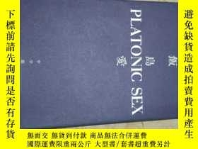 二手書博民逛書店日文原版罕見柏拉圖PLATONIC (小學館)Y162885