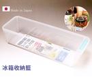 日本製 冰箱窄長型防髒好拿好收整理盒 Loxin【SV3566】冰箱整理盒 收納盒 置物盒 廚房收納
