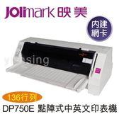 Jolimark 映美 DP750E 點陣式中英文印表機(內建網卡) 136行列平台式
