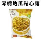 金德恩 台灣製造 一組3包蒸享食零嘴地瓜點心麵1包35g/芥末椒鹽