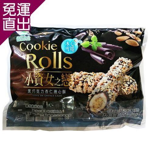 小資女之戀 黑巧克力杏仁捲心酥 經濟包3入組500gx3包【免運直出】