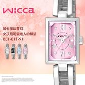 【人文行旅】New Wicca  | BE1-011-91  時尚氣質女性腕錶 18mm