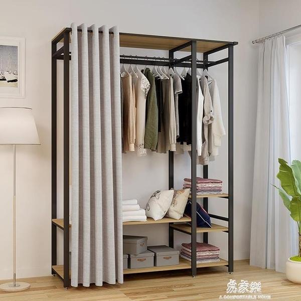 衣櫃 簡易衣櫃出租房用窗簾式公寓鋼木收納全鋼架網紅經濟型開放式衣櫃【易家樂】