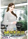 妙醫鴻途60