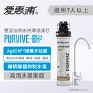 【信源】EVERPURE愛惠浦 加熱用長效型淨水器 PURVIVE-BH2 (含安裝)