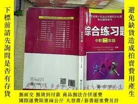 二手書博民逛書店綜合練習題罕見中職二年級 ...Y203004 上海交通大學出版