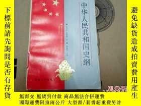二手書博民逛書店罕見中華人民共和國史綱Y8204 朱宗玉 等 主編 福建人民出版